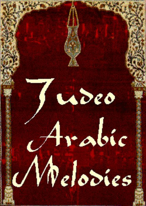 JUDEO ARABIC.JPG