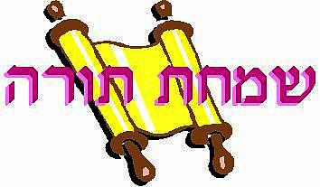 Simhat Torah.jpg