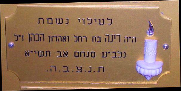 Le Ilouye Nechama Renee Cohen zal, notre soeur cherie.jpg