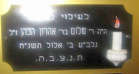 Le Ilouye Nechama  chel Chalom Charles Hacohen bar Aharon ve Rahel  Hacohena.jpg