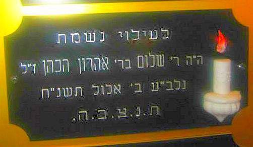 Le Ilouye Nechama  chel Chalom Charles  bar Aharon  Hacohen zal.jpg