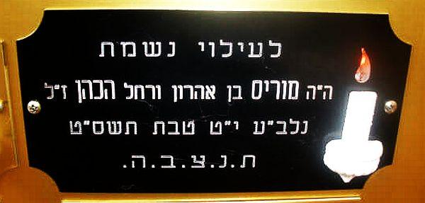 Maurice Hacohen zl, plaque a Bet El Jerusalem.jpg