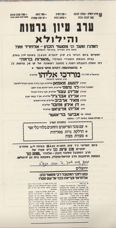 Annonce de la 1ere Hiloula du Rav Massou HaCohen a Jerusalem.jpg