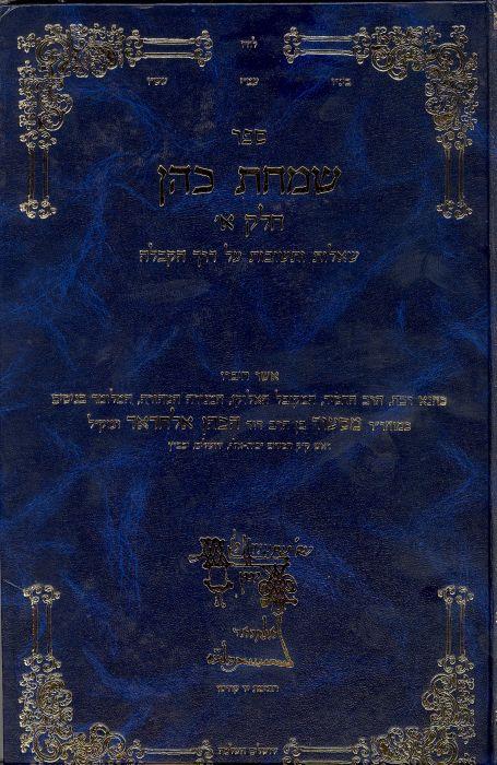 couverture de livre Simhat Cohen.jpg