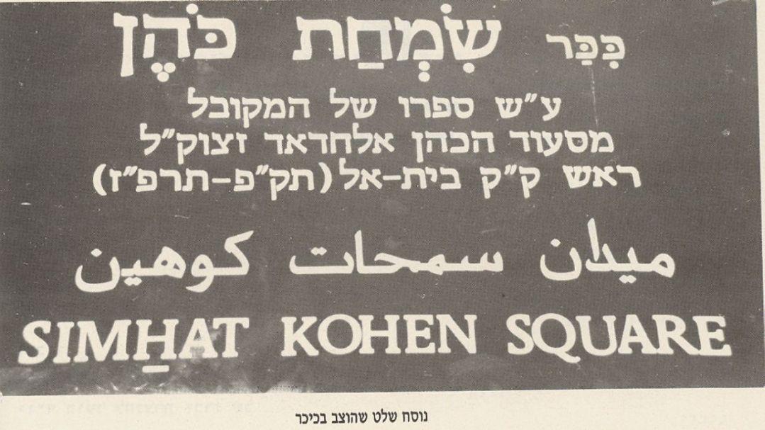 Plaque Simhat Cohen a Bayit VaGavn , pres du mont Herzl a Jerusalem.1.jpg
