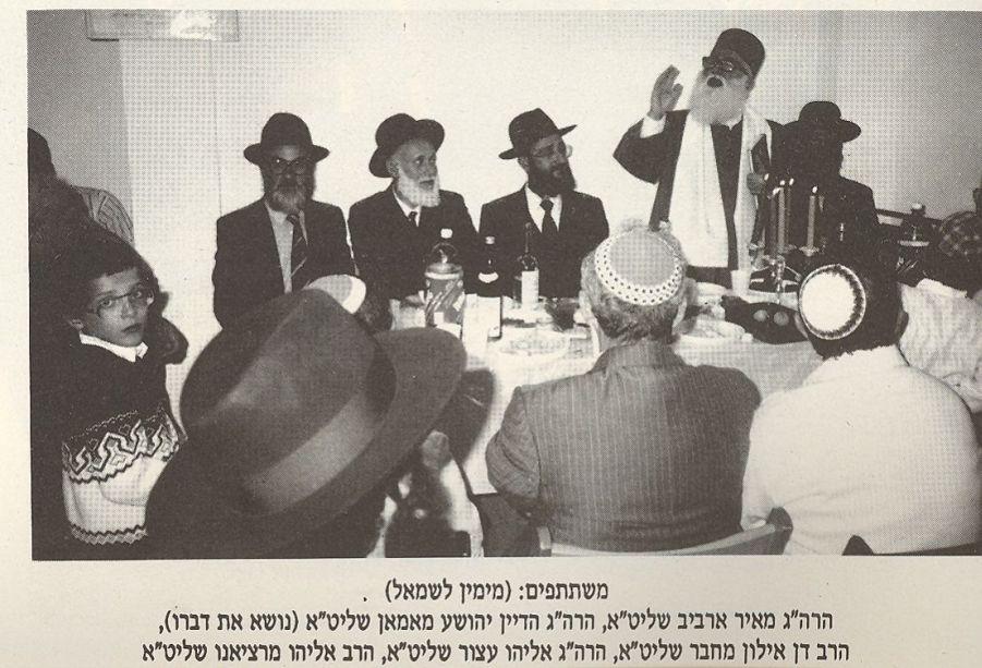 Grands Rabbins Sepharades d\'Israel lors de la 1ere Hilloula de notre Tsadik Harav Massod HaCohen Elhaddad.1.jpg