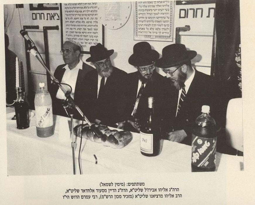 Divers grands rabbins de la famille et associes a la Yehiva Beth El,Hiloula du Rav ha Mekoubal Massoud HaCohen zatsal.1.jpg