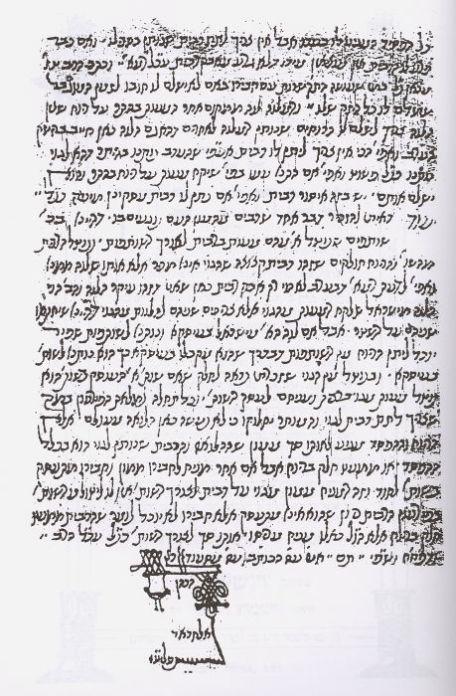 Lettre en arameen de RMHE et son sceau.1.jpg