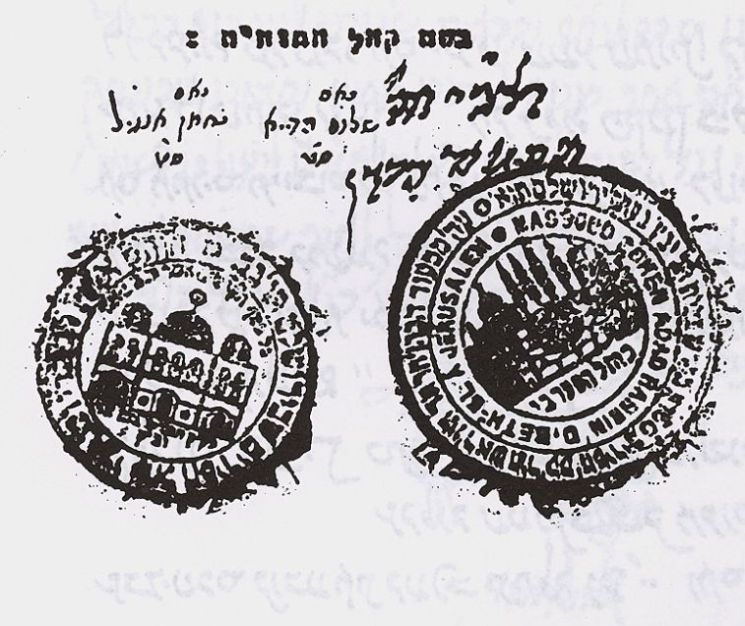 Hotemete , sceau du Tsadik RMHE.1.jpg