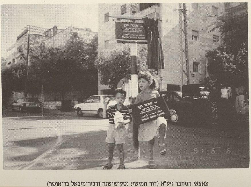 Petits-enfants  du Rav Massoud HaCohen lors de l\'inauguration de la place Simhat Cohen commemorant la Tsadikoute de leur aieul. Jerusalem.1.jpg