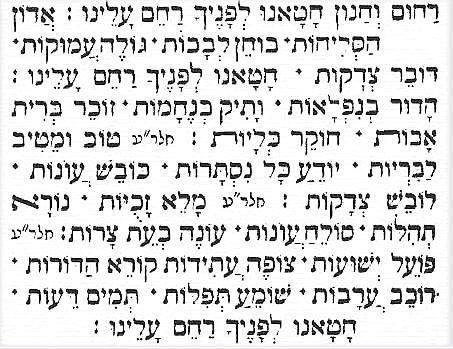 Yom Kippour piyout, cantique de Rahoum vé Hanoun, se repentir...jpg