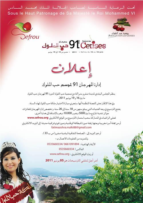 201105_fete-cerises-concours.jpg