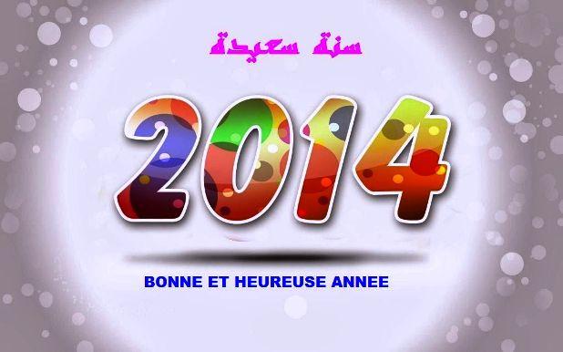 télécharger les messages du nouvel an 2013 tx68