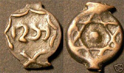 piece de monnaie juive