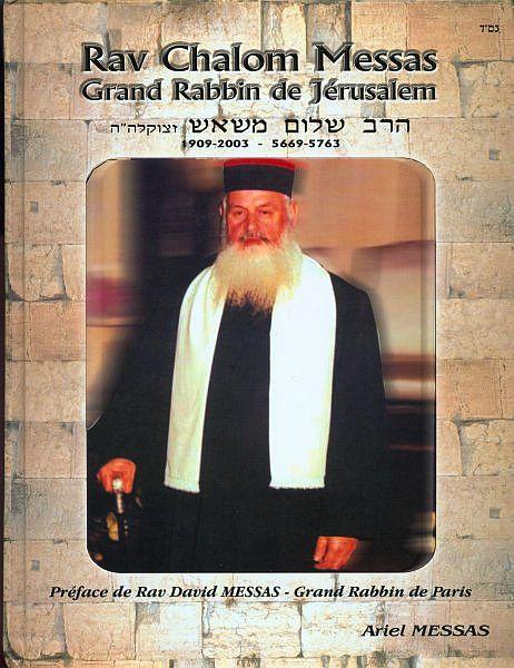 Rav Chalom Messas, grande famille de rabbins de Meknes.jpg