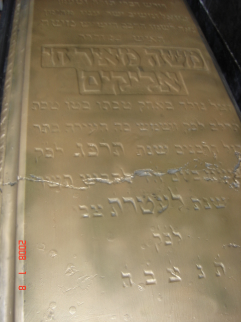 K17.Rabbi Moshe Hai Elyakim casa.JPG