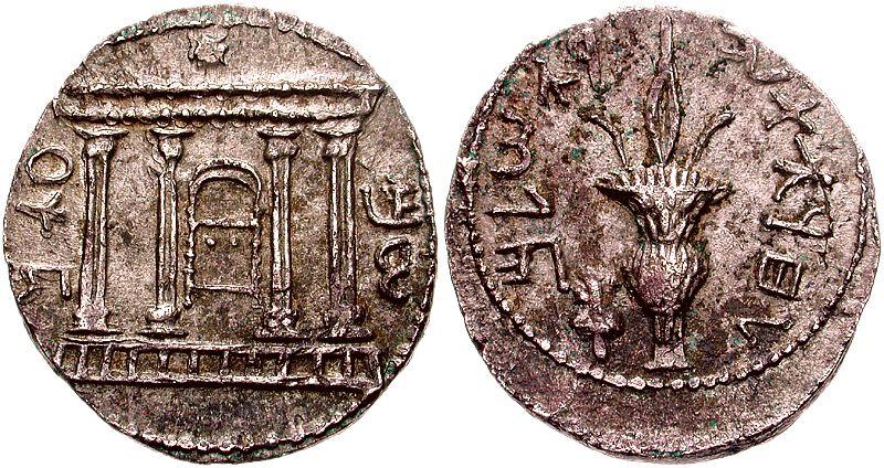 Barkokhba-silver-tetradrachm..Monnaies juives periode de Bar kokhba.jpg