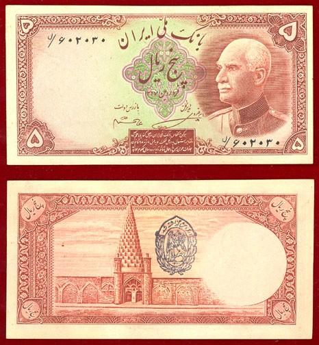 1.Tombeau figurant sur un ancien billet debanque de  Perse. Iran aujourd\'hui.jpg