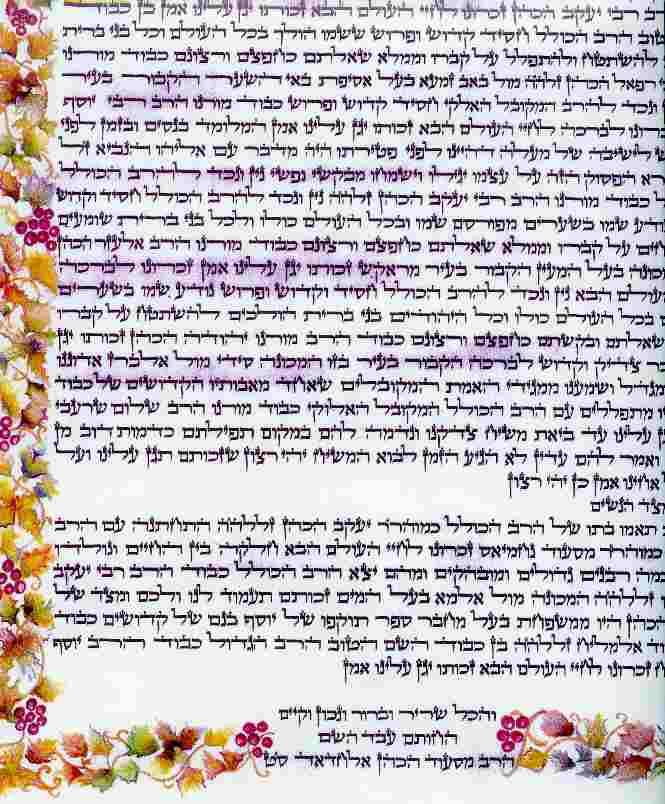 Arbre Genealogique redige par Rabbi Messoud Hacohen ElHaddad.1.jpg