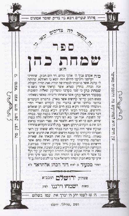 1ere page titre Simhat Cohen 1er volume.jpg
