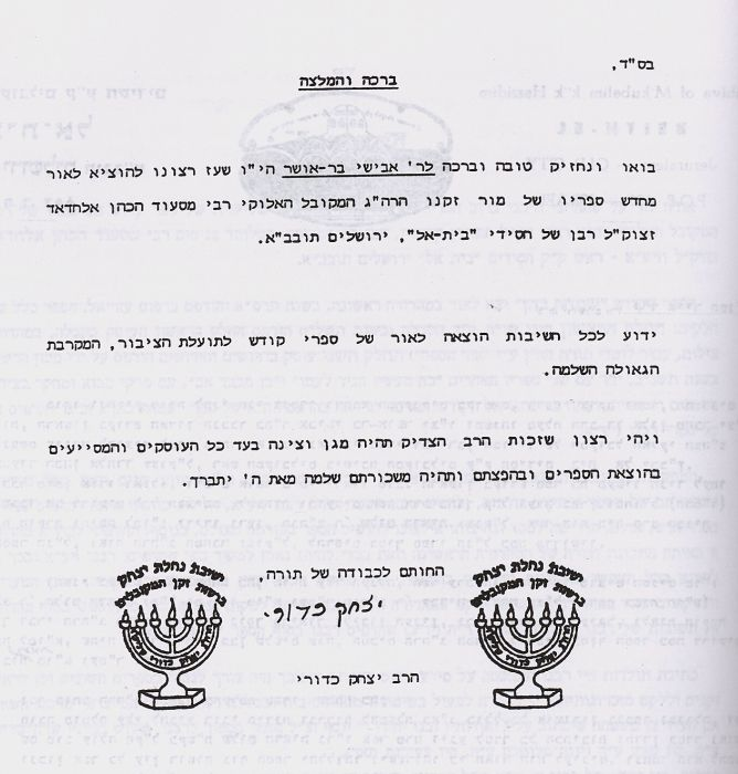 Lettre de Recommandation d\'Itshak Kadoury Rav , Grand Caballiste.jpg