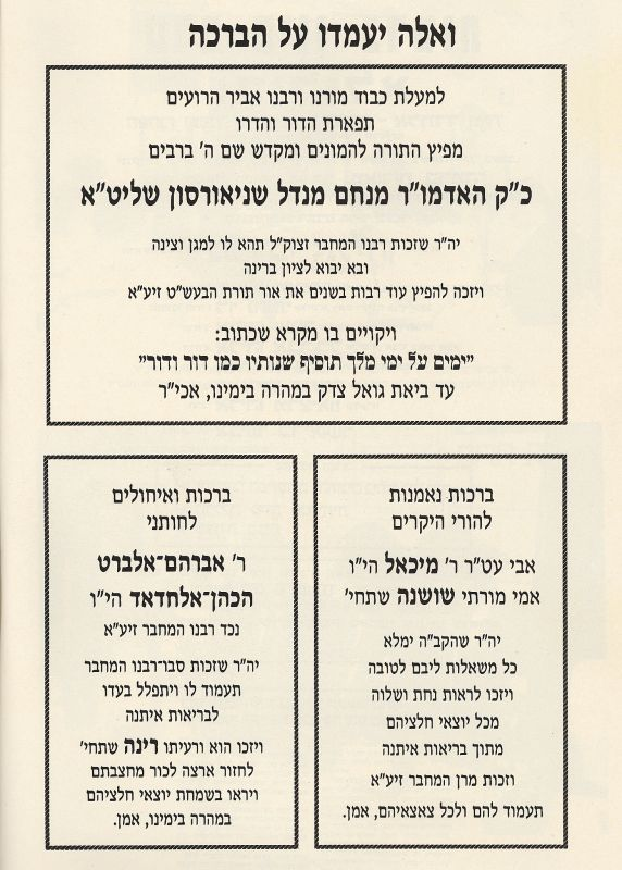 Annonce de remerciements au Grand Rav Cheneerson de New York( HABAD) pour son assistance  a la fondation du Rav Massoud HaCohen et ses ecrits.jpg