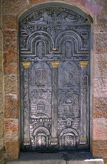 Portail de la yechiva Beth El des cabbalistes Chaarabi.1.jpg