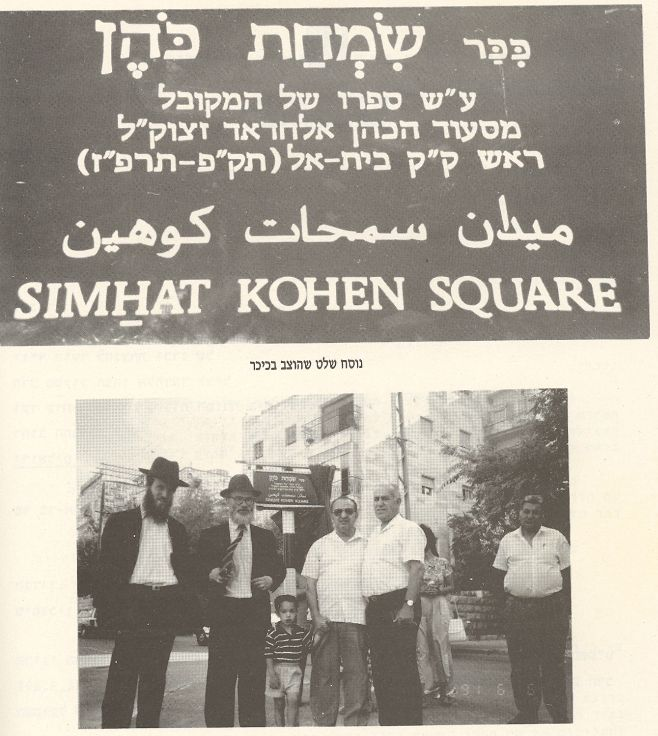 Place de Simhat Cohen au nom du Cabbaliste Massoud HaCohen Elhaddad a Beth Va Gan, Jerusalem.jpg