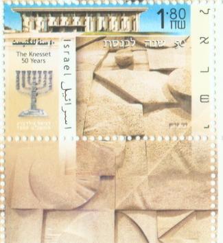 50 ans de la Knesset.jpg
