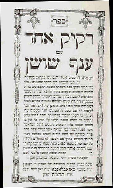 casablanca_rekik_haggadah_titleCasablanca Commentary Haggadah Rare Pirkei Avot Judaica.1.jpg