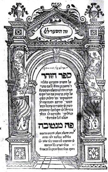 Le livre du Zohar de Ribbi Chimone Bar Yohai.jpg