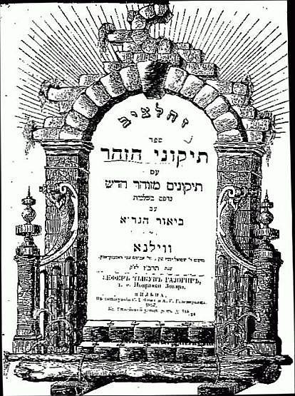 Le livre de RACHBI, le Zohar.3.jpg