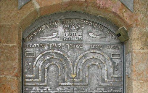 yeshiva chel Hamekoubalim Beth El , Jerusalem Ir Haatika.jpg
